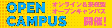 オンライン&来校型オープンキャンパス開催!
