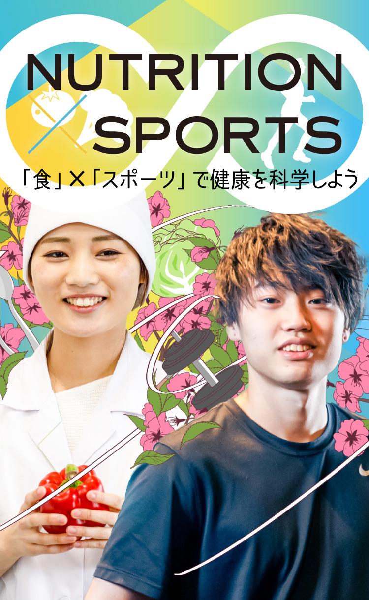 「食」×「スポーツ」で健康を科学しよう
